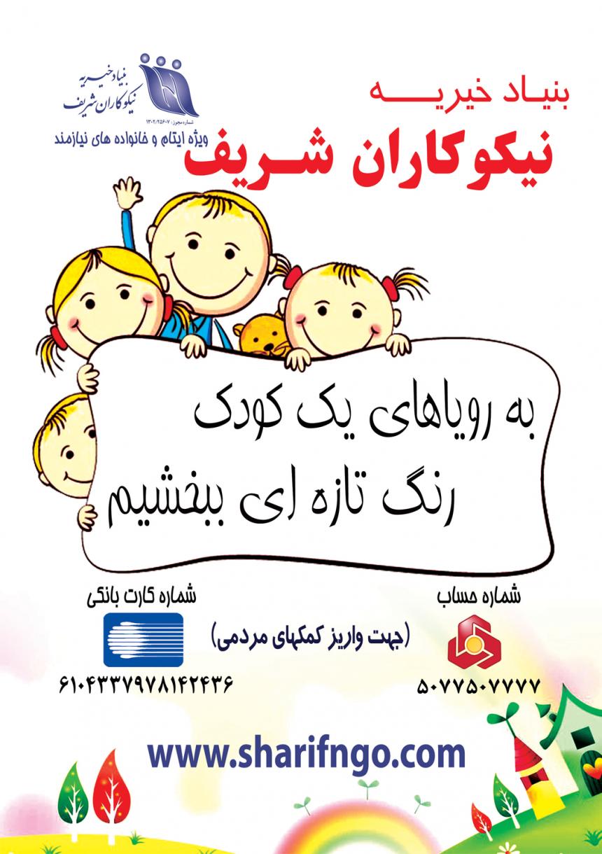 بنیاد امور خیریه نیکوکاران شریف میهمان چهارچوب نگاه شهروندان تهرانی شد