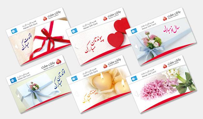 عیدی مددجویان تحت پوشش بنیاد، در قالب کارت های هدیه به این عزیزان اهدا شد