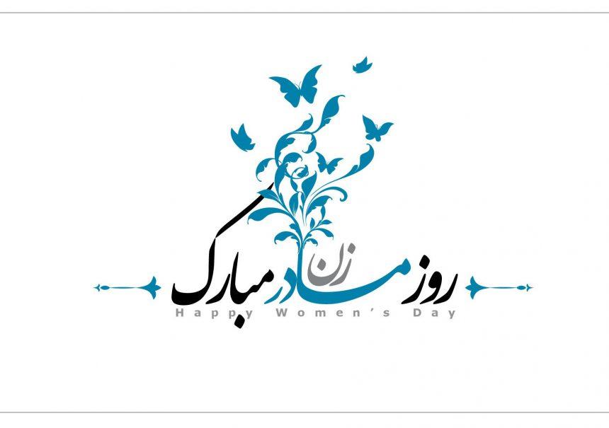 """اولین مراسم گرامیداشت"""" مقام زن و روز مادر"""" در بنیاد امور خیریه نیکوکاران شریف"""