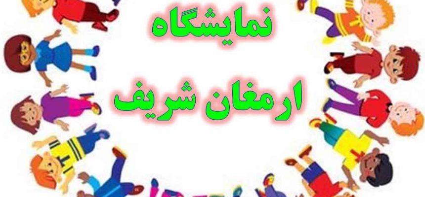 برگزاری نمایشگاه ارمغان شریف