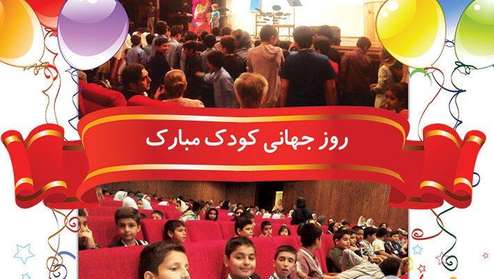 گردهمایی کودکان بنیاد در روز جهانی کودک