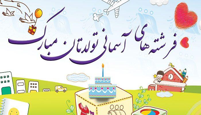یک جشن تولد، یک دنیا شادی