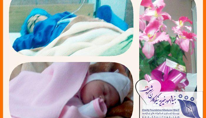 تولد دخترکی زیبا و دوست داشتنی، پاداش 9 ماه انتظار و سختی