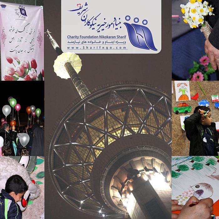 جشن بزرگ ارمغان شریف، جشن لبخند دسته جمعی