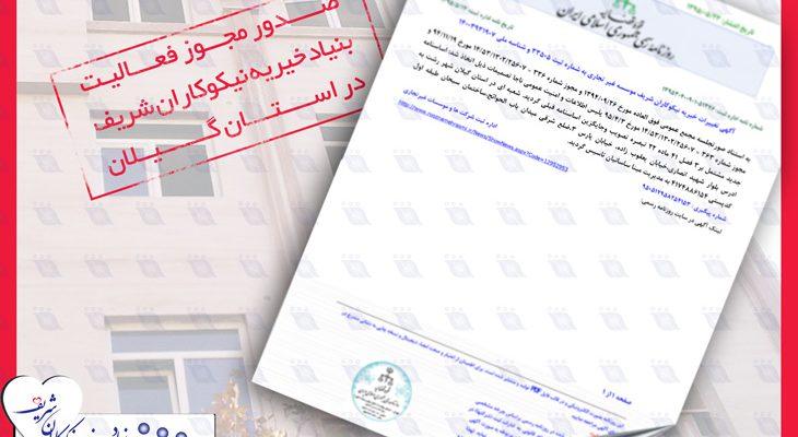 صدور مجوز فعالیت بنیاد خیریه نیکوکاران شریف در استان گیلان