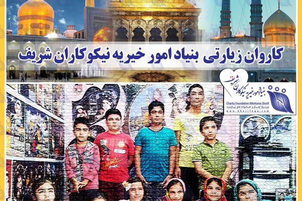 بازگشت کاروان زیارتی و سیاحتی مددجویان بنیاد از مشهد مقدس