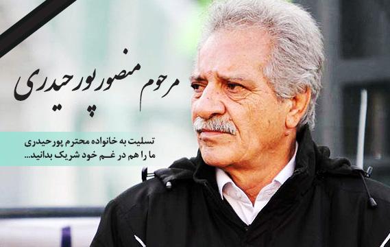 پیام تسلیت درگذشت مرحوم منصور پورحیدری
