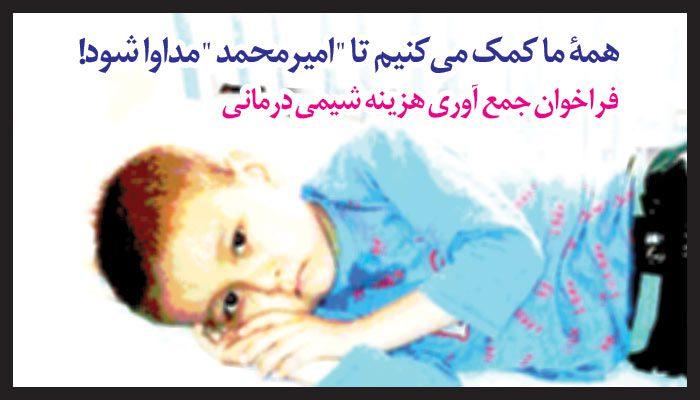 همه ما کمک میکنیم تا امیر محمد مداوا شود