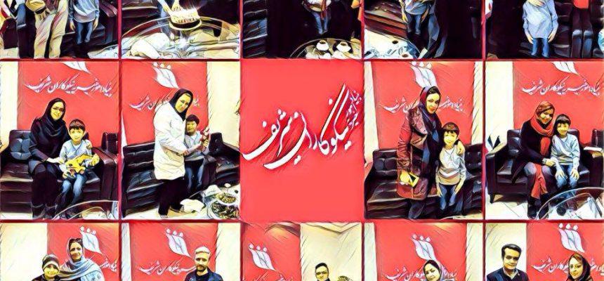 """دیدار شیرین حامیان با """"محمدحسین"""""""