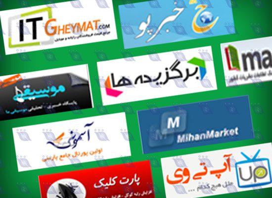 تقدیر و تشکر از کلیه همراهان رسانه ای