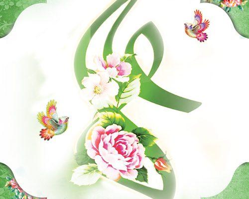 پیام هیئت مدیره بنیاد شریف به مناسبت سالروز ولادت حضرت علی(ع) و روز پدر