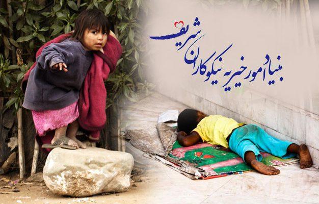 سایت کمک به نیازمندان در همه جای دنیا یک هدف دارد!