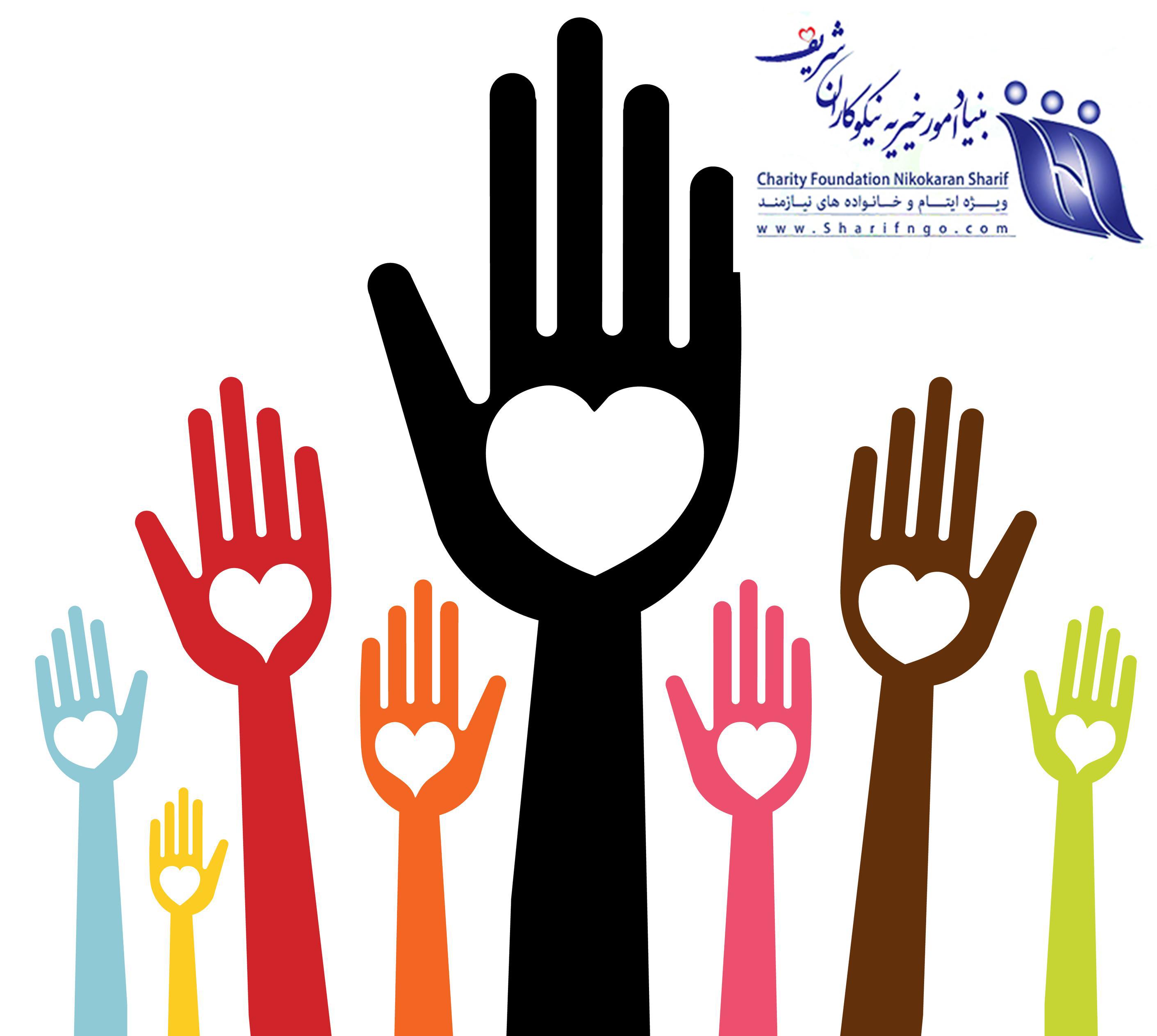 سازمان خیریه در ایران و جهان