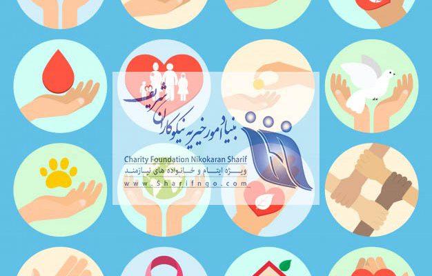 خیریه های تهران برای برگزاری یک رویداد موفق چه میکنند؟