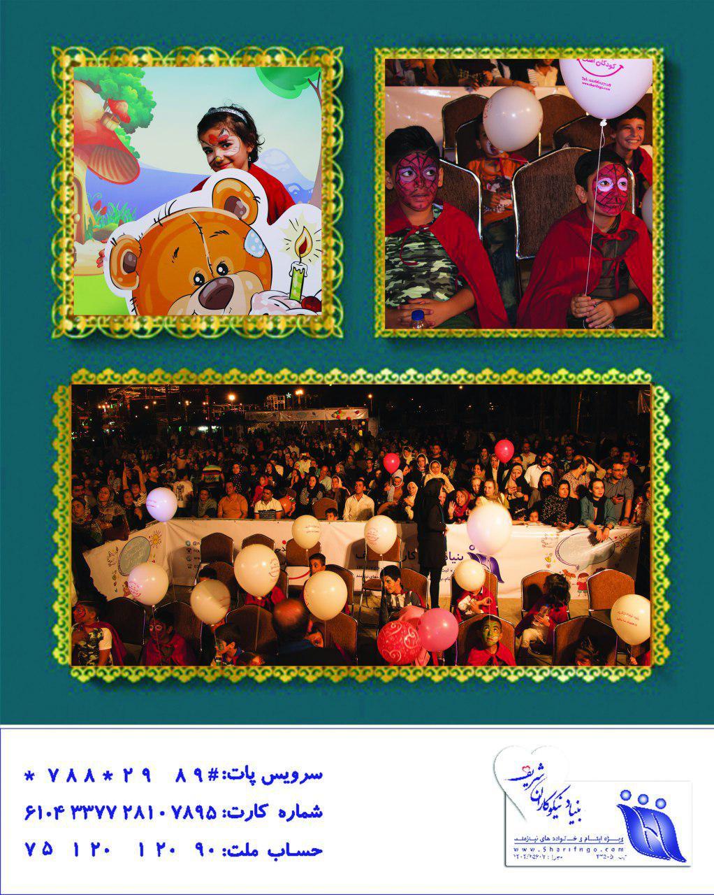 جشن سالیانه دیدار حامیان با کودکان تحت سرپرستی بنیاد نیکوکاران شریف