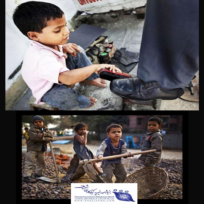 کمک به کودکان کار