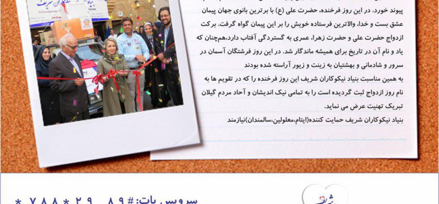 آیین اهدای جهیزیه بنیاد نیکوکاران شریف به 50 زوج در آستانه ازدواج