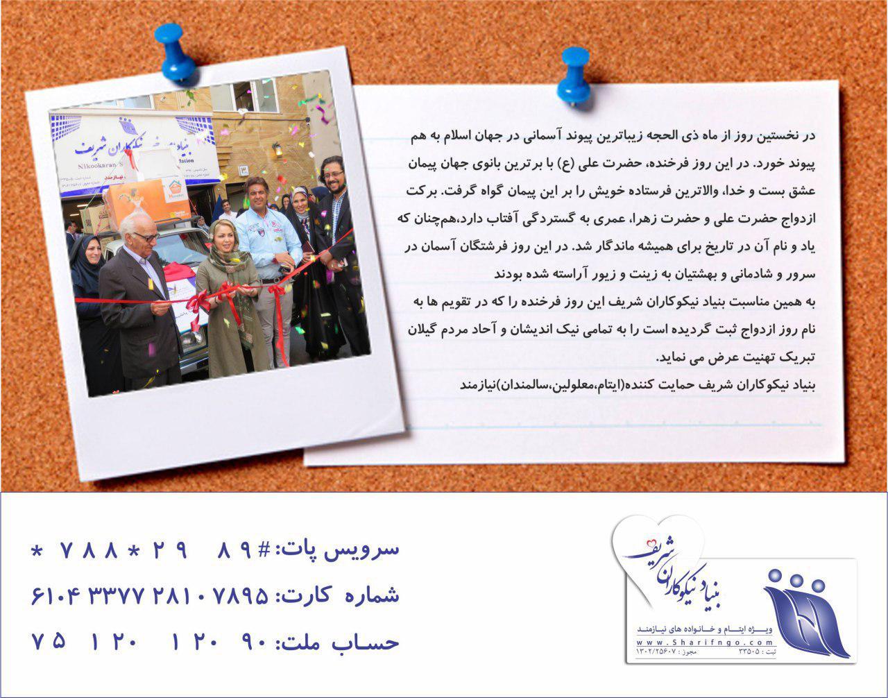 آیین اهدای جهیزیه بنیاد نیکوکاران شریف به ۵۰ زوج در آستانه ازدواج