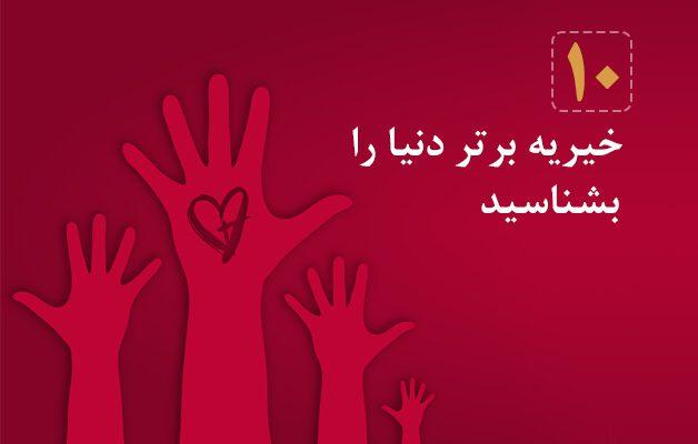 ۱۰  صندوق خیریه برتر دنیا در زمینههای متفاوت