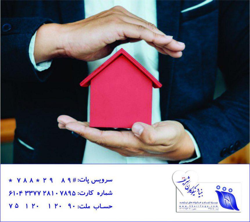 پرداخت کمک هزینه ساخت خانه در گیلان