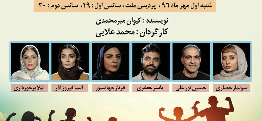 رویداد نمایشنامه خوانی به نفع ایتام و زنان سرپرست خانوار بنیاد نیکوکاران شریف