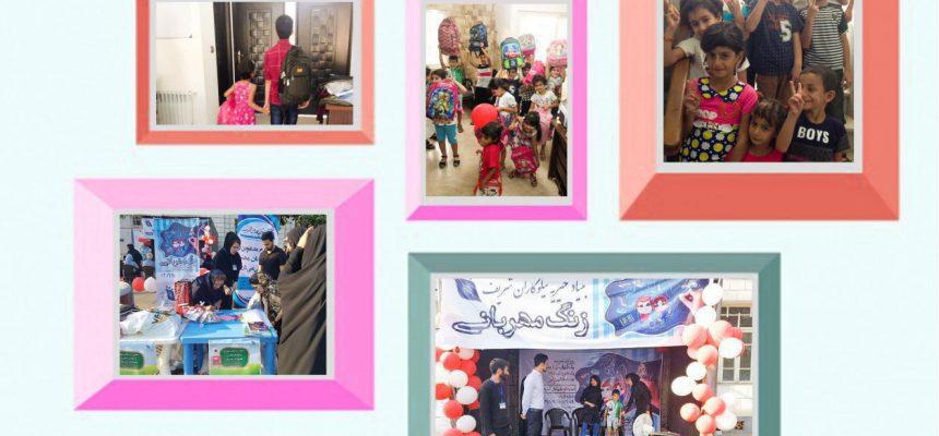برگزاری جشن زنگ مهربانی در رشت