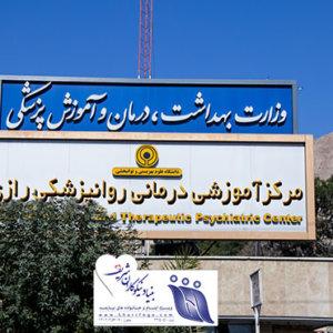نیکوکاران شریف در مرکز آموزشی درمانی روانپزشکی رازی