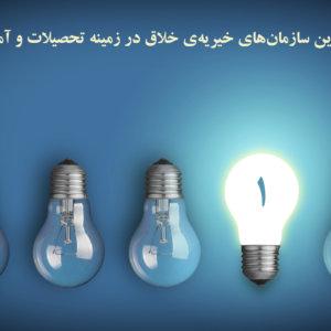 ۱۰ سازمان خیریه خلاق و فعال در تحصیلات و آموزش