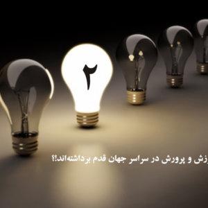 ۱۰ صندوق خیریه خلاق و فعال در تحصیلات و آموزش