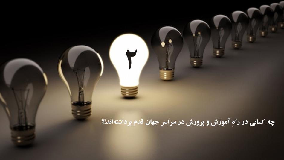 10 صندوق خیریه خلاق و فعال در تحصیلات و آموزش