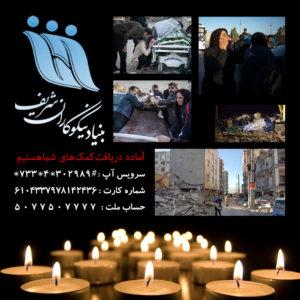 پیام تسلیت مدیرعامل بنیاد نیکوکاران شریف در پی زلزله اخیر