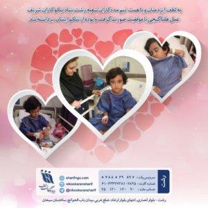 هلنا در آغوش حمایت خیرین شریف