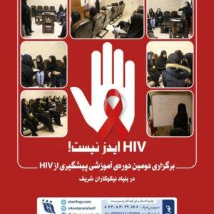 کارگاه های آموزشی پیشگیری از ایدز