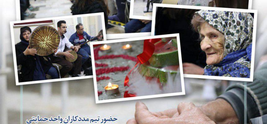 جشن شب یلدا در سرای سالمندان نگار