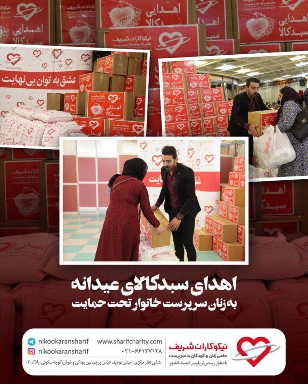 اهدای ۲۵۰۰ سبد کالای خانوار عیدانه به مددجویان