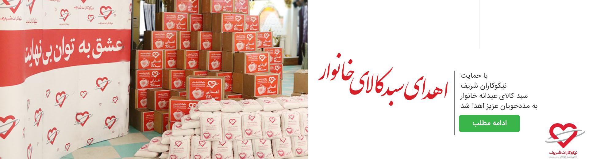 اهدای سبد کالای خانوار - خیریه نیکوکاران شریف