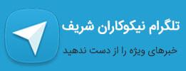 تلگرام نیکوکارن شریف