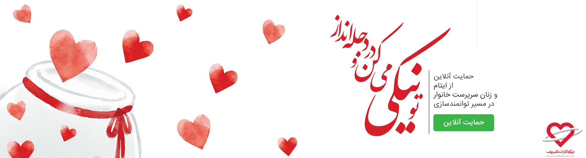 تو نیکی میکن و در دجله انداز - خیریه نیکوکاران شریف