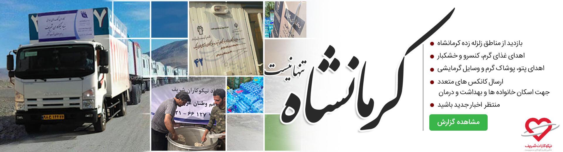 گزارش حمایت خیریه نیکوکاران شریف از زلزله زدگان کرمانشاه
