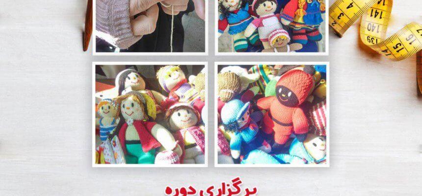 برگزاری کارگاه عروسک بافی