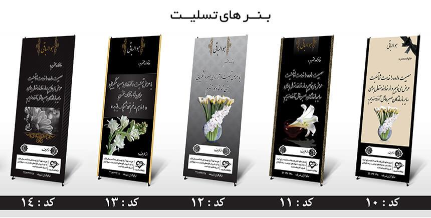 استند تسلیت موسسه خیریه نیکوکاران شریف