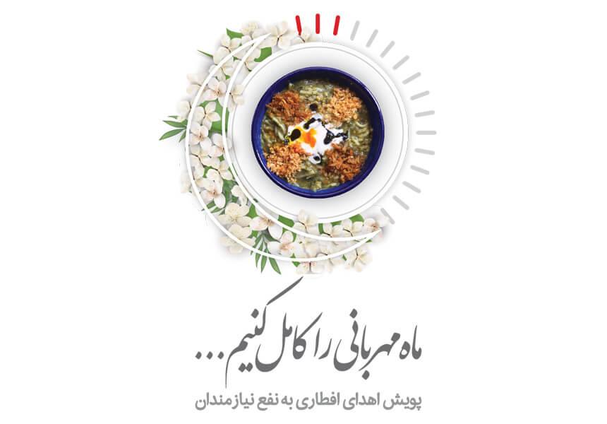 ماه مهربانی را کامل کنیم | کمپین اهدای افطاری به نفع نیازمندان موسسه خیریه نیکوکاران شریف