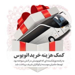 گزارش خرید اتوبوس برای راننده ورشکسته
