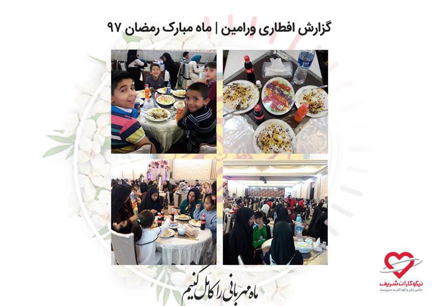 گزارش اهدای افطاری رمضان ۹۷ در ورامین