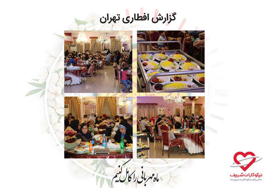 برگزاری مراسم افطاری با حضور تمام مددجویان تهران