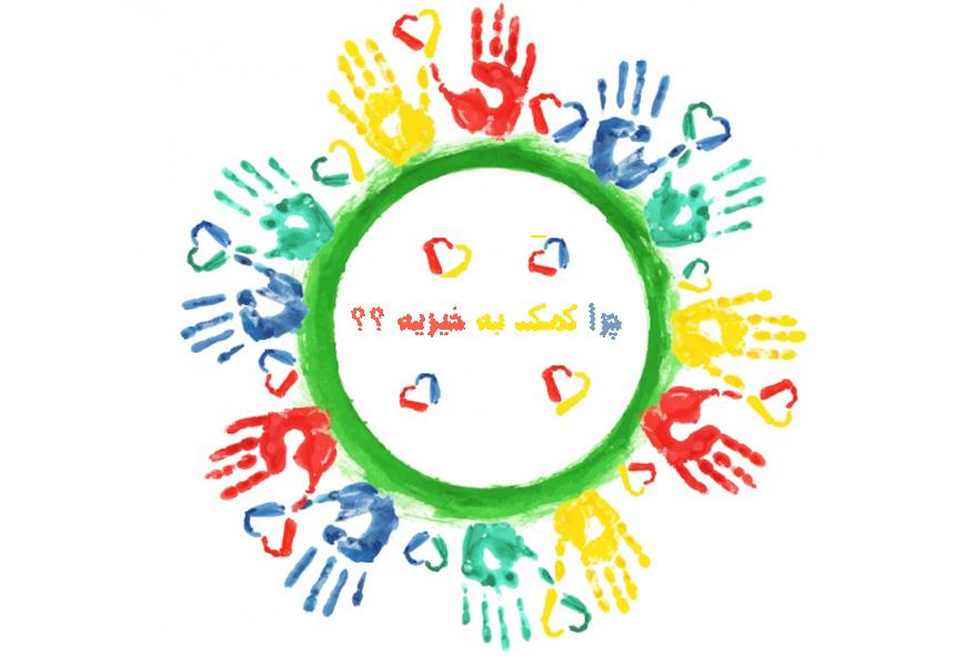 ده دلیل بزرگ برای کمک به خیریه