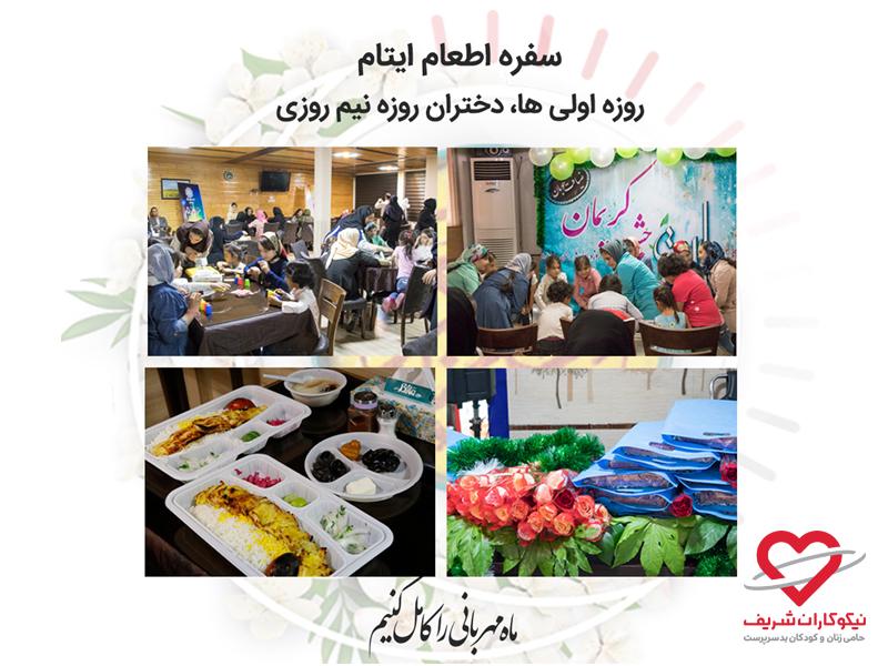 گزارش ضیافت افطاری رمضان ۹۷ تهران با محوریت دختران روزه اولی