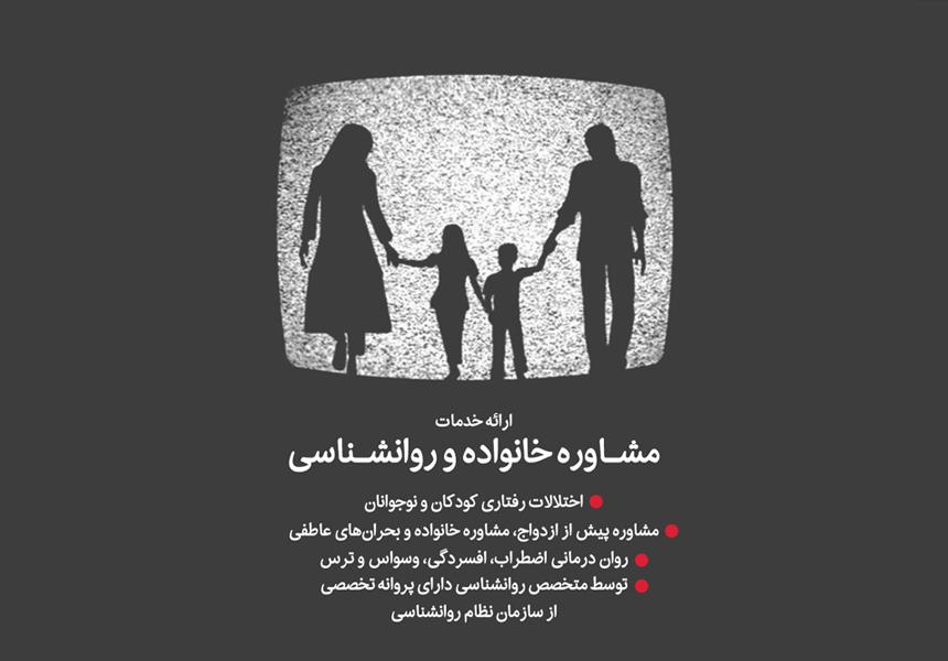 ارائه خدمات مشاوره خانواده و روانشناسی به خانواده های تحت پوشش