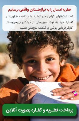 پرداخت فطریه و کفاره به نفع کودکان بی سرپرست و خانواده های نیازمند موسسه خیریه نیکوکاران شریف