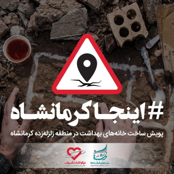 اینجاکرمانشاه | پویش ملی ساخت خانه های بهداشت در منطقه زلزله زده کرمانشاه